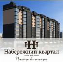 """Жилой комплекс """"Набережный квартал"""" г. Сумы"""