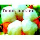 Белье нижнее купить недорого : мужские семейные трусы-боксеры, из класса ткани: поплин в Сумах (Украина) коллекция моды сезона 2014 года (смотреть бесплатно фото)