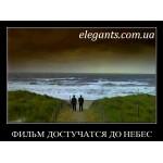 «Достуча́ться до небе́с» (англ. Knockin' On Heaven's Door) — немецкий кинофильм 1997 года, на elegants.com.ua - интернет телевидение - канал «Elegant plus» в Сумах (Украина) - каталог лучших фильмов (смотреть бесплатно онлайн видео)
