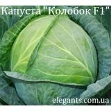 Семена капусты Колобок