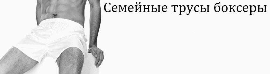 """Белье нижнее купить недорого : мужские семейные трусы-боксеры Roober (Китай), из класса ткани: поплин в Сумах (Украина) интернет магазие одежды и нижнего белья """"Элегант"""" - коллекция моды нижнего белья сезона 2014 (смотреть онлайн бесплатно фото)"""
